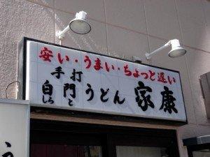 asakusa-ieyasu