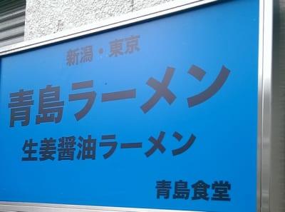 青島ラーメンの看板