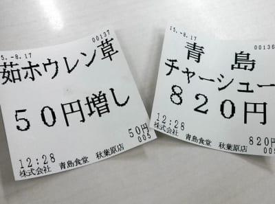 青島食堂のチケット